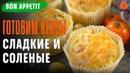 Кекс с изюмом и цукатами Овсяные капкейки и Маффин куринный 🍩 Bon Appetit
