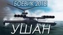 Боевик стукнул в лоб УШАН Русские боевики 2018 новинки HD 1080P
