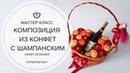 Как украсить шампанское цветами из конфет I Букет из конфет в корзине I Подарок Учителю