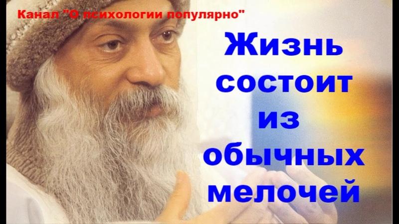 Ошо Жизнь состоит из обычных мелочей Читает Nikosho