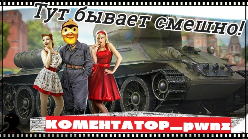 Я снова танкист! © КОМЕНТАТОР[O4K0]