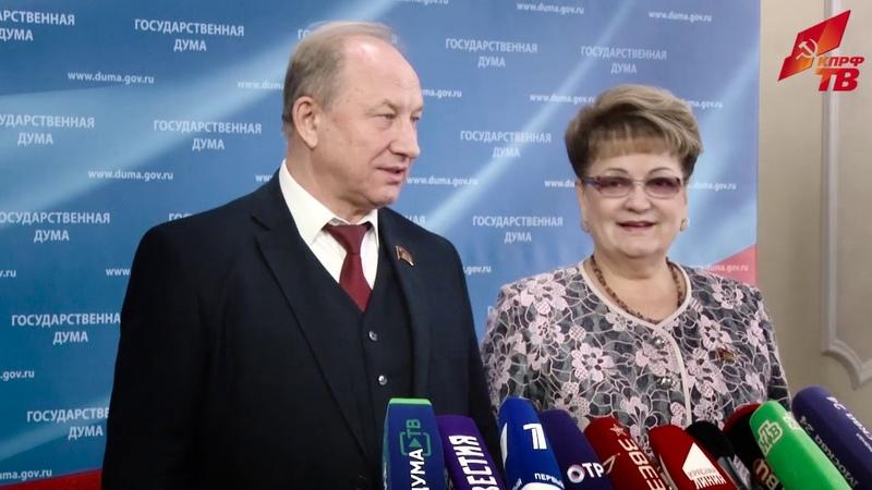 В.Ф. Рашкин и О.Н. Алимова выступили перед журналистами в Госдуме