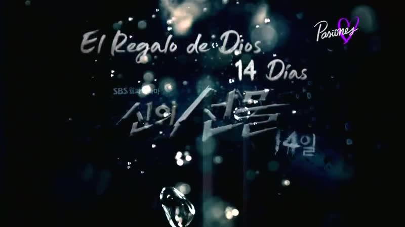 E. R. D. DIOS - 14 DÍAS Cap 7 (audio latino)