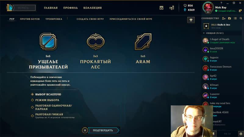 League of Legends   слив ранкедов   Коплю на видяху и проц