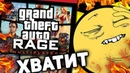 GTA 5 RP УБИЛА GTA SAMP \ RedAge RolePlay против ГТА САМП