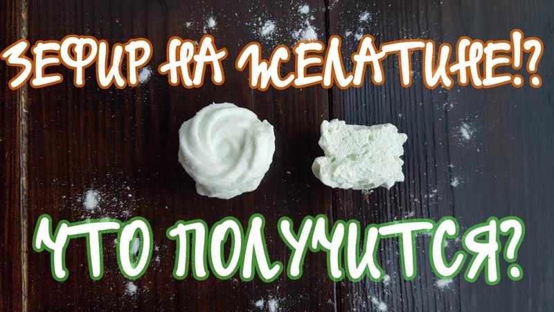 (vk.com/lakomkavk) Зефир на желатине. Похож на зефир или нет?