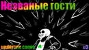 Undertale comic Незваные гости 3 Русский дубляж RUS