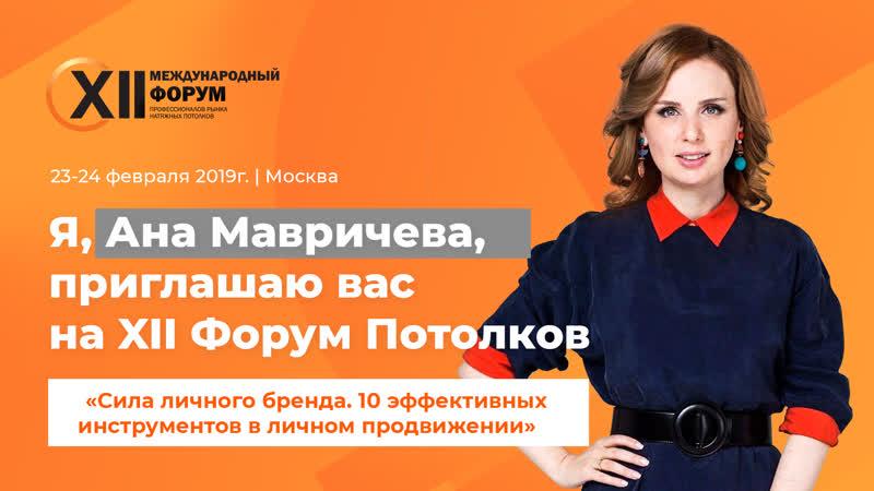 XII форум потолочников Ана Мавричева Видеоприглашение НАПОР