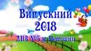 Випускний в дитячому саду, група С-5 Веселка , ДНЗ №5 - 24.05.2018