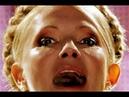 Тимошенко НЕ станет Президентом после этого видео