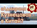 Позор! «Адмирала Кузнецова» отправляют на ремонт в Китай