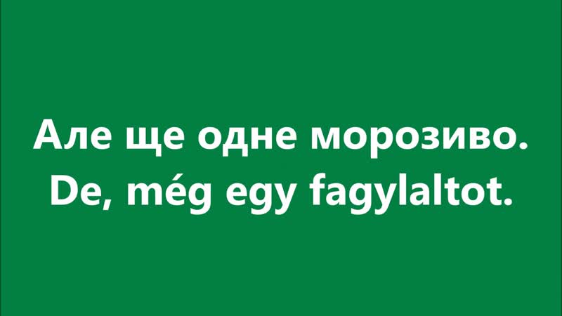 Угорська мова_ Урок 65 - Заперечення 2