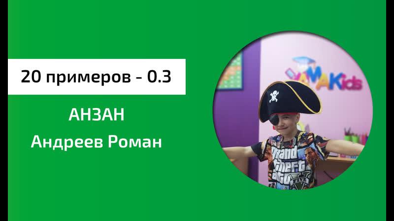 Амакидс21 Андреев Рома 0.3 сек. 20 примеров