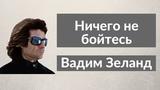 Ничего не бойтесь Вадим Зеланд