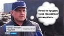 Редлих травит Северный Маганак Прокопьевск