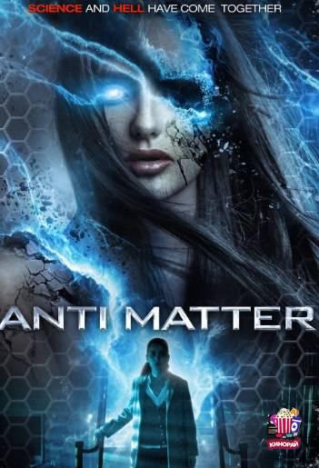 Антиматерия (2017) Жанр: фантастика Неожиданно юная аспирантка Оксфорда по имени Анна теряет способность к запоминанию. Виной всему эксперимент, который позволил ей перемещаться с помощью