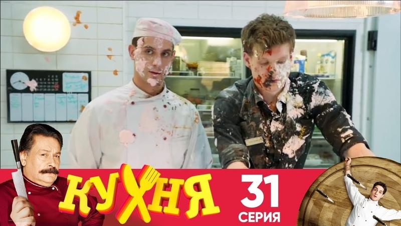 Кухня | Сезон 2 | Серия 31