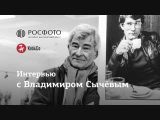 Интервью с Владимиром Сычёвым