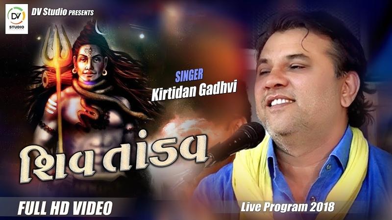 Shiv Tandav Stotram | शिवतांडव स्तोत्रम | Shiva Stotra | Kirtidan Gadhvi | DV Studio