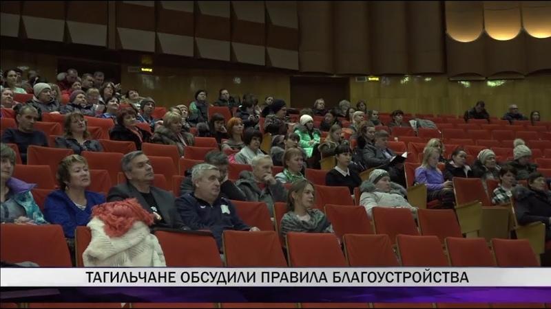 Тагильчане обсудили правила благоустройства города на публичных слушаниях