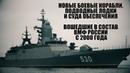 Боевые корабли вошедшие в состав ВМФ России с 2000 по 2018 год