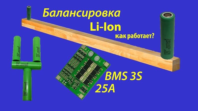 Балансировка Li-Ion аккумуляторов 18650 на плате HX-3S-FL25A-A