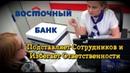 Банк Восточный Подставляет Сотрудников и Избегает Ответственности