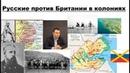 Большая игра Стратегия непрямых действий Российская Империя против Британии в колониях