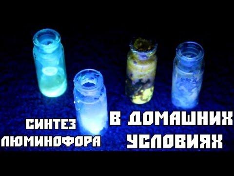 Люминофор. Как сделать светящийся порошок своими руками в домашних условиях. Инструкция.