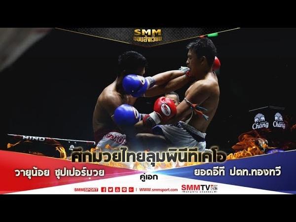SMM ขอบสังเวียน | ศึกมวยไทยลุมพินี TKO | คู่เอก วายุน้อย ซุปเปอร์มวย VS ยอดอีที ปตท.ทองทวี