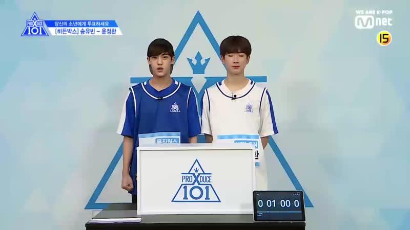 [단독X101스페셜] 히든박스 미션ㅣ송유빈(뮤직웍스) VS 윤정환(브랜뉴뮤직)
