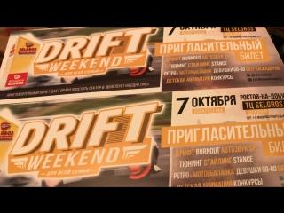 ИТОГИ РОЗЫГРЫША ПРИГЛАСИТЕЛЬНЫХ на Drift Weekend