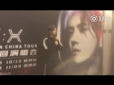 180925 LuHan @ 'RE-X' Press Conference