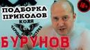 Коля Черный Ястреб - полный сборник! Сергей Бурунов приколы 16
