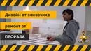 Дизайн квартиры студии от заказчика | Ремонт однокомнатной квартиры от ПРОРАБА | ПРОРАБ - Брянск