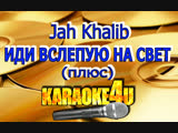 Jah Khalib Иди вслепую на свет Караоке Плюс