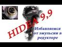 Лечим от эмульсии редуктор HIDEA 9,9