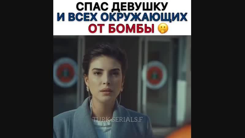 спас девушку и окружающих от бомбы