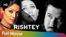 Rishtey 2002 HD Hindi Full Movie Anil Kapoor Karisma Kapoor Shilpa Shetty