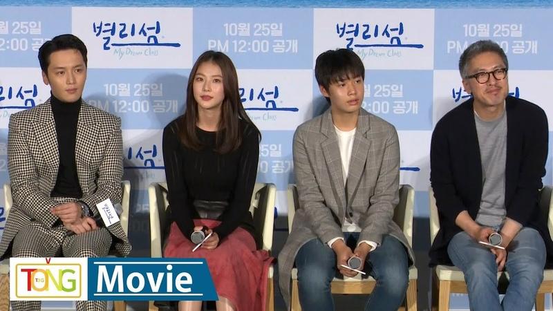 변요한·공승연 별리섬(My Dream Class) 특별상영회 -질의응답- (Byun Yo Han, Gong Seung Yeon)