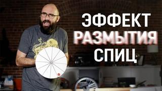 ЭФФЕКТ РАЗМЫТИЯ СПИЦ | Vsauce на русском