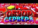ОБЗОР СЕРВЕРА,ЮТУБЕРКА ОТ 500ПОДПИЩИКОВ!