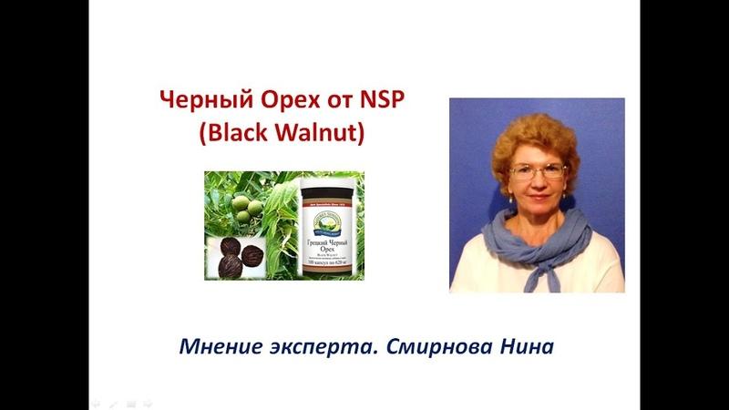 Черный Орех (Black Walnut). Продукция NSP. СмирноваНина