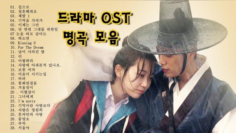 2018드라마 ost 모음 2018 - 대히트 히트 곡 2018 한국 드라마 OST K-PoP 드라마 OST 2018 최우수 노래