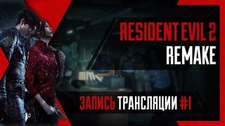 PHombie против Resident Evil 2: Remake! Запись стрима!