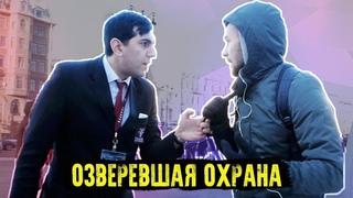 ОХОТА НА ОХРАННИКОВ #1 / ОЗВЕРЕВШАЯ ОХРАНА / БЕСПРЕДЕЛ / SOLODAY & TROYBAN