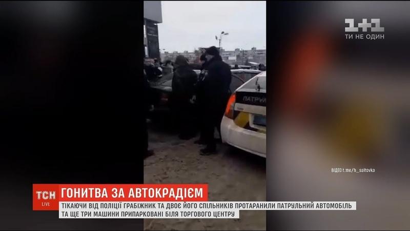 У Харкові грабіжники, тікаючи від поліції, протаранили авто патрульних