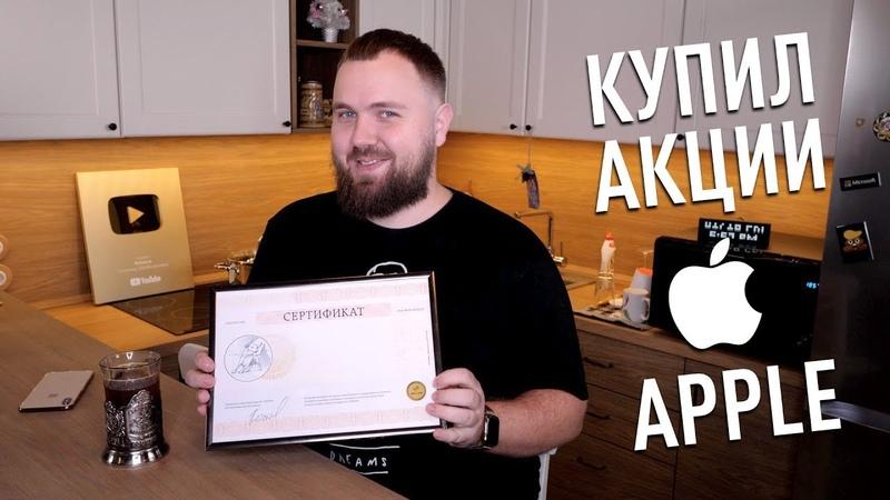 Вилса купил сертификат на акции Apple