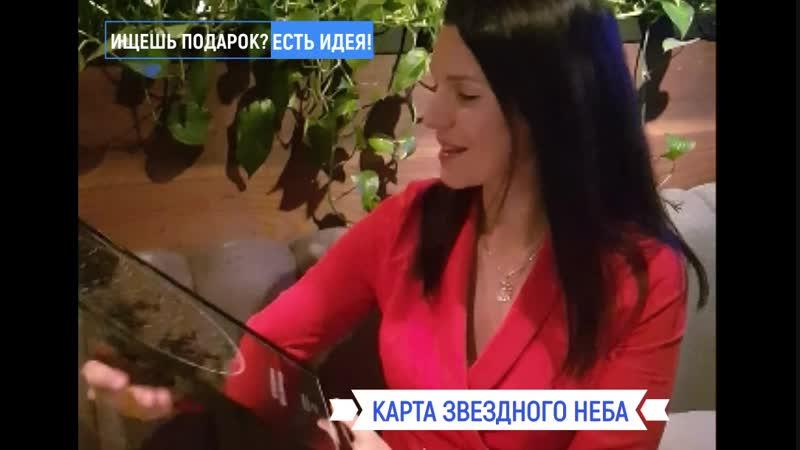 ПОДАРОК - ЗВЕЗДНАЯ КАРТА НЕБА