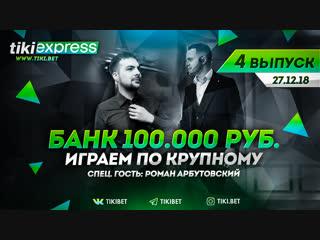 TIKI EXPRESS | Стрим #4 от 27.12.18 | Банк 100.000 руб. Играем по крупному